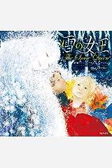 雪の女王 (Japanese Edition) Kindle Edition