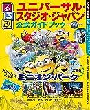 るるぶ ユニバーサル スタジオ ジャパン 公式 ガイド ブック 2018