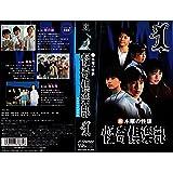 新・木曜の怪談・学校の七不思議篇(1) [VHS]