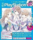 電撃PlayStation Vol.635 【アクセスコード付き】<電撃PlayStation> [雑誌]