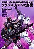 機動戦士ガンダム THE ORIGIN MSD ククルス・ドアンの島 3 (角川コミックス・エース)