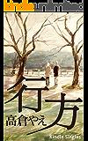 行方 (Kindle Single)