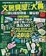 文房具屋さん大賞2016 (扶桑社ムック)