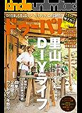 ドゥーパ! 2014年8月号 [雑誌]