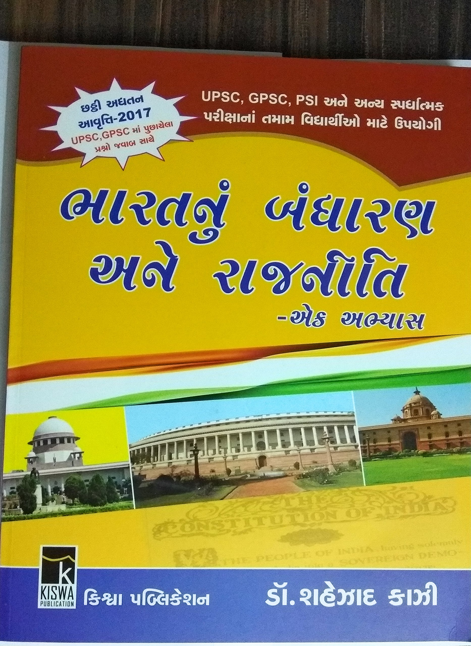 Buy Bharatnu Bandharan Ane Rajneeti Book Online at Low