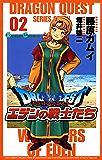 ドラゴンクエスト エデンの戦士たち 2巻 (デジタル版ガンガンコミックス)