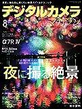 デジタルカメラマガジン2019年8月号