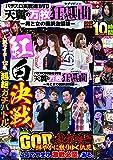 パチスロ実戦術DVD 天翼の万枚狂想曲-男と女の回胴激闘録- (<DVD>)