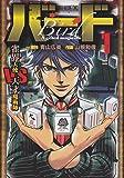 バード 雀界天使VS天才魔術師 (1) (近代麻雀コミックス)