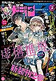 少年マガジンR 2015年2号 [2015年6月19日発売] [雑誌] (月刊少年マガジンコミックス)