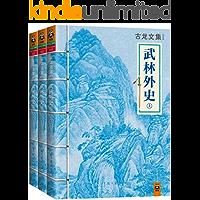 古龙文集·武林外史(上中下)(读客知识小说文库)