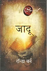 JADU  (Hindi) Kindle Edition