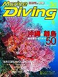 Marine Diving (マリンダイビング) 2018年6月号NO.638 [雑誌]