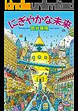 にぎやかな未来 (角川文庫)