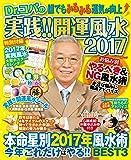 Dr.コパの実践!! 開運風水 2017 (MSムック)