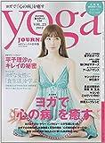 ヨガジャーナル日本版 VOL.23 (saita mook)