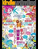 LDK (エル・ディー・ケー) 2018年2月号 [雑誌]