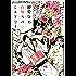親愛なるA嬢へのミステリー(3) (ITANコミックス)