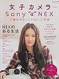 "Sony""α""NEXで撮るゆるくてかわいい写真 (LOCUS MOOK)"