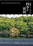 京都 四季の庭園