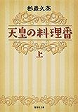 天皇の料理番 上 (集英社文庫)