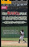 映画「KANO」が結ぶ日台野球交流戦 ~嘉義大学vs.中京大学~: 85年の時を経て、蘇る日本と台湾の縁 ワンコイン台湾小話