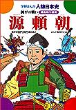 学研まんが人物日本史 源頼朝 源平の戦い