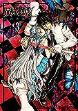 異域之鬼(3) (ARIAコミックス)