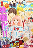 Sho-Comi(少女コミック) 2018年 7/20 号 [雑誌]