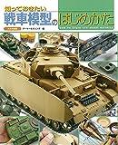 知っておきたい戦車模型のはじめかた