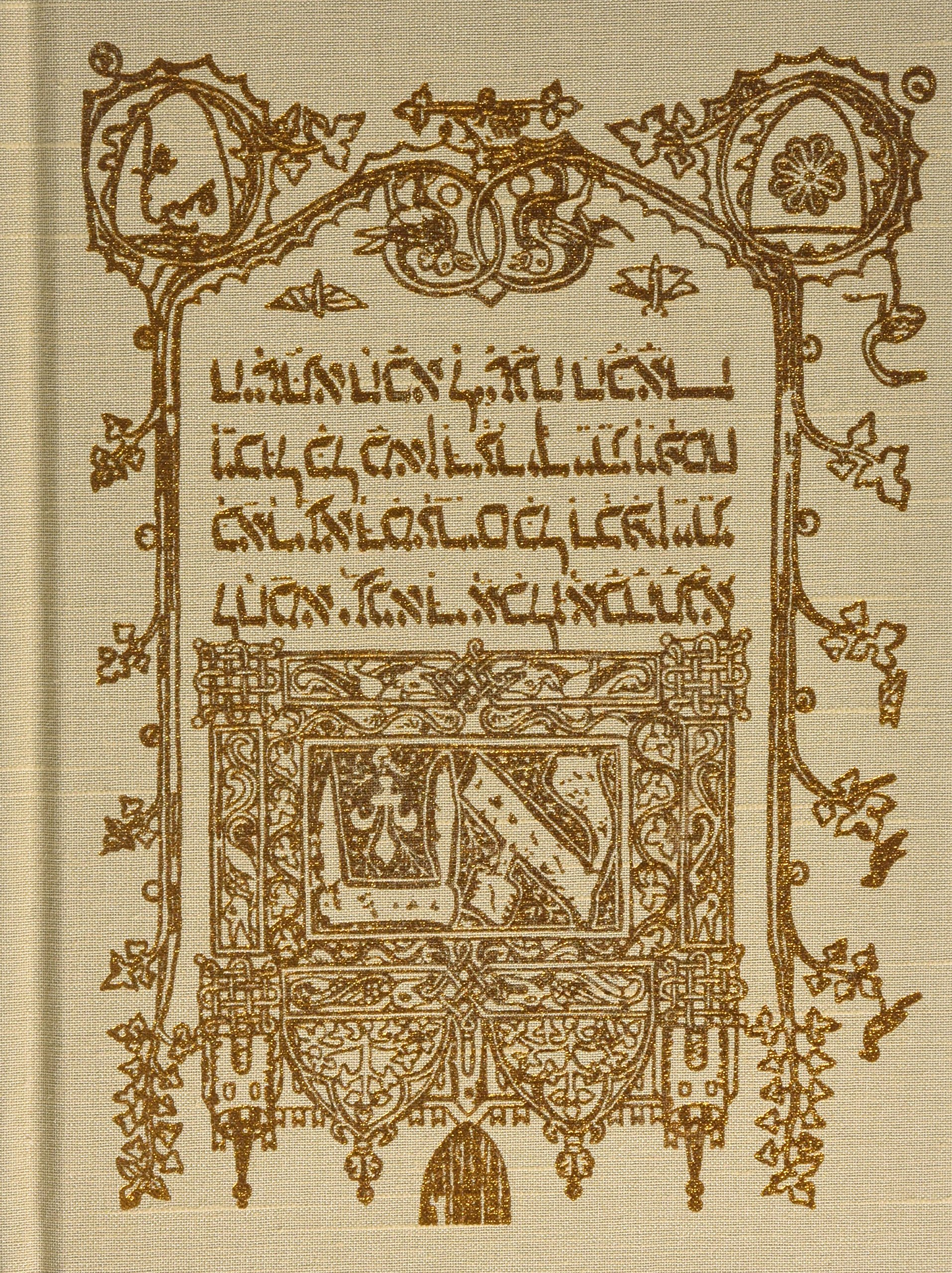 The Sarajevo Haggadah: Geraldine Brooks: 9781590201893: Amazon: Books