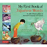 My First Book of Japanese Words: An ABC Rhyming Book of Japanese Language and Culture (My First Book Of...-miscellaneous/English)
