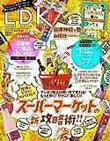 LDK(エルディーケー) 2019年 11 月号 [雑誌]