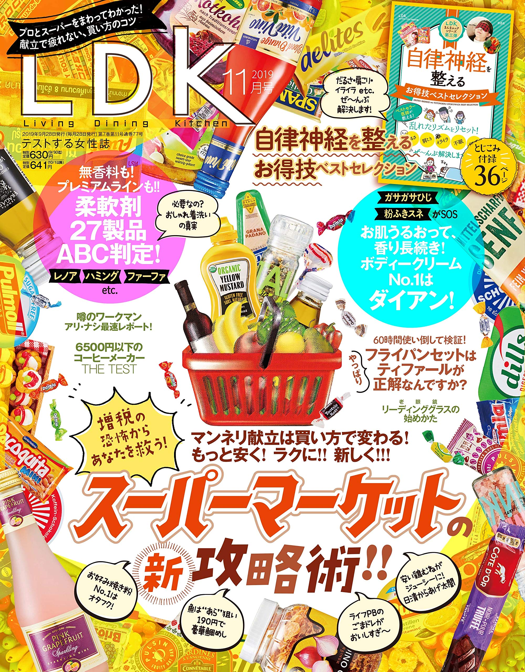 ldk 発売 日
