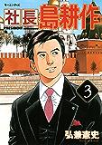 社長 島耕作(3) (モーニングコミックス)