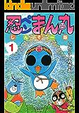 忍ペンまん丸 しんそー版 (1)【電子限定カラー特典付】 (ぶんか社コミックス)