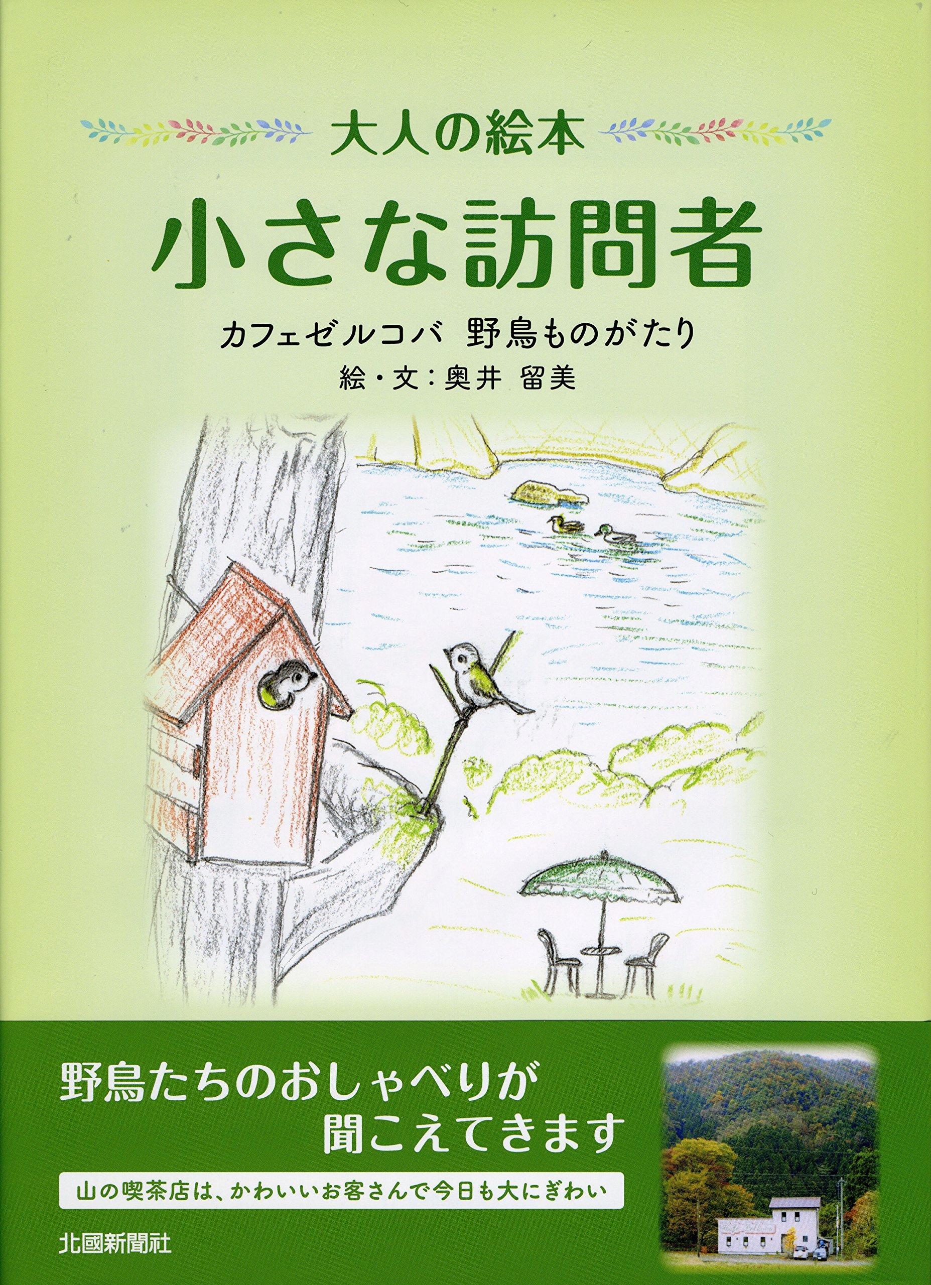 大人の絵本 小さな訪問者 ―カフェゼルコバ野鳥ものがたり   奥井 留美 ...