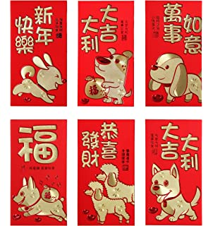 chinese new year red envelopes 2018 chinese dog year lucky money envelope large 6 patterns - 2018 Chinese New Year
