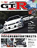 GT-R & RB26 SECOND GENERATIONS with DVD【DVDマガジン】 (Option特別編集)