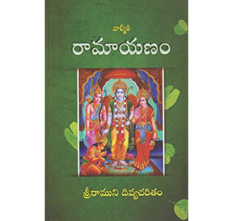 Sampoorna Ramayanam Book In Telugu