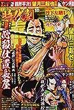 漫画時代劇 vol.10 (GW MOOK 424)