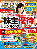 ダイヤモンドZAi (ザイ) 2015年6月号 [雑誌]