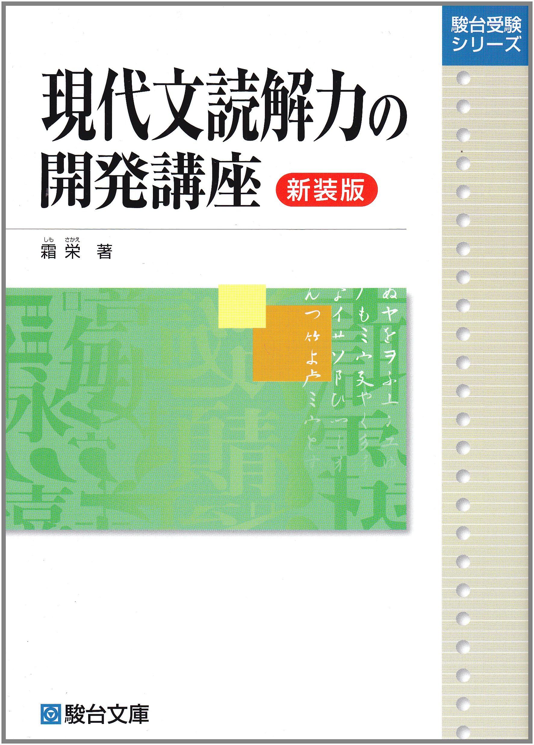 現代文読解力の開発講座 (駿台受...