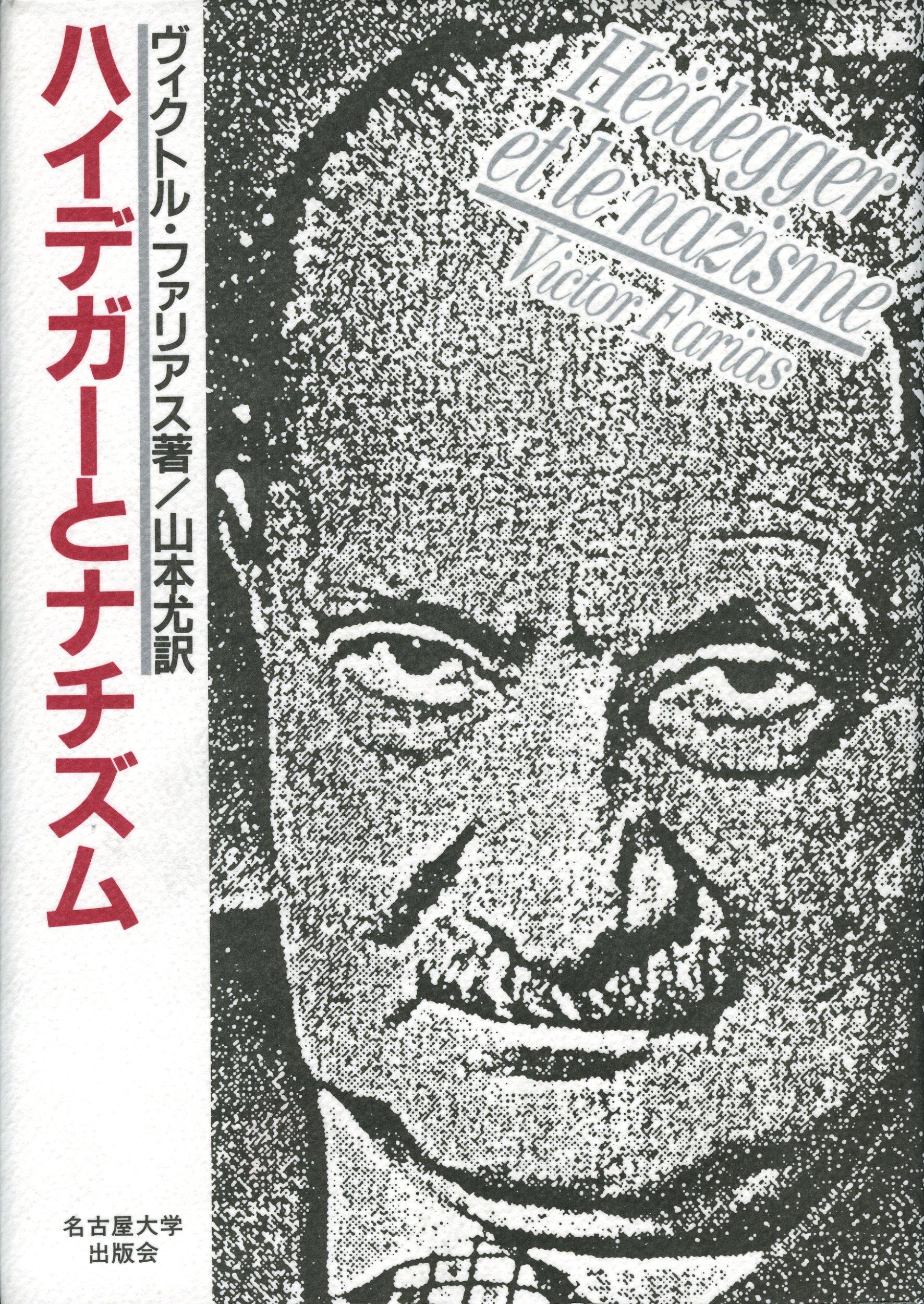 ハイデガーとナチズム | ヴィク...