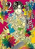 ぼくと美しき弁護士の冒険(2) (ARIAコミックス)