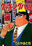 クッキングパパ(62) (モーニングコミックス)