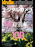 デジタルカメラマガジン 2018年4月号[雑誌]