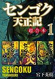 センゴク天正記 超合本版(1) (ヤングマガジンコミックス)