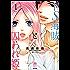 ドS海賊と囚われ姫 (1)【完全版】【電子限定かきおろし漫画付】 (蜜恋ティアラ)
