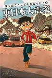 ぼくはこうして生き残った! 4 東日本大震災